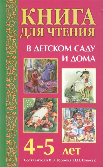 цена на Гербова В., Ильчук Н. (сост.) Книга для чтения в детском саду и дома 4-5 лет