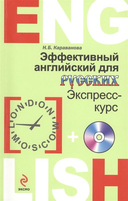 Караванова Н. Эффективный английский для русских Экспресс-курс CD караванова н английский для русских курс английской звучащей речи cd