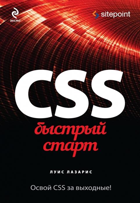 Лазарис Л. CSS Быстрый старт стоимость