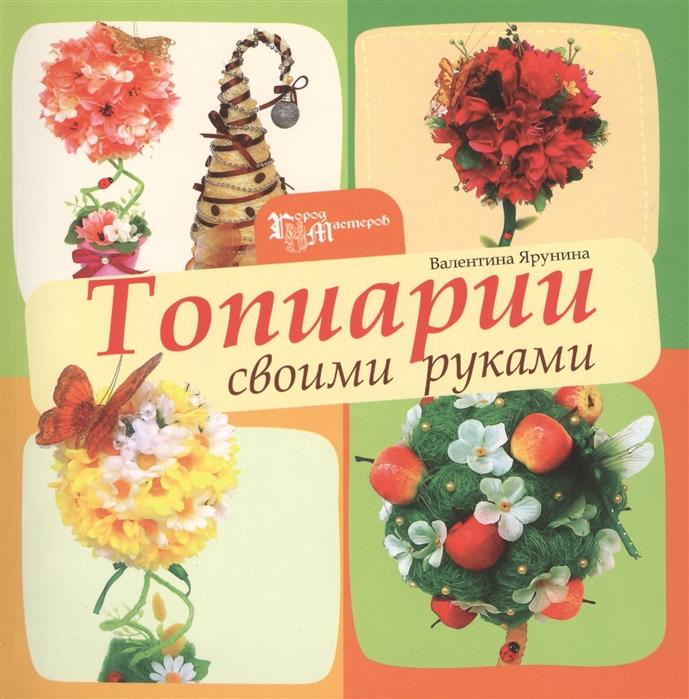 Ярунина В. Топиарии своими руками