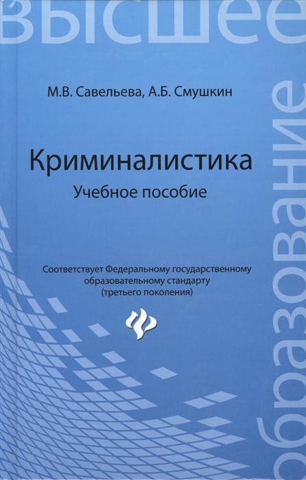Савельева М. Криминалистика Учебное пособие криминалистика