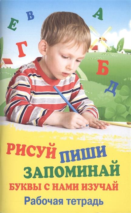 Трясорукова Т. Рисуй Пиши Запоминай Буквы с нами изучай Рабочая тетрадь буше ф я люблю слова пиши рисуй вырезай и веселись