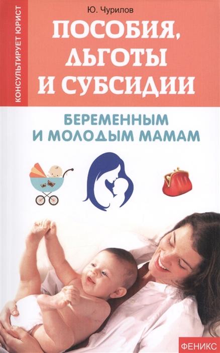 Чурилов Ю. Пособия льготы и субсидии беременным и молодым мамам цены