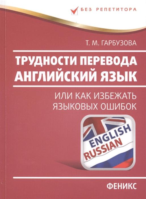 Гарбузова Т. Трудности перевода Английский язык или как избежать языковых ошибок цена в Москве и Питере