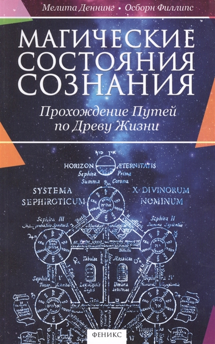 Деннинг М., Филлипс О. Магические состояния сознания Прохождение Путей по Древу Жизни
