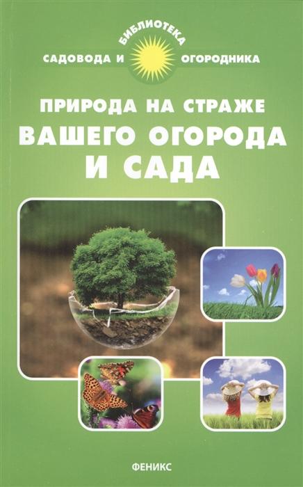 Калюжный С. Природа на страже вашего огорода и сада цена и фото