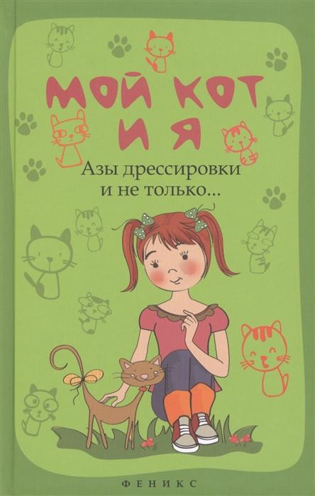 Моисеенко Л. Мой кот и я Азы дрессировки и не только