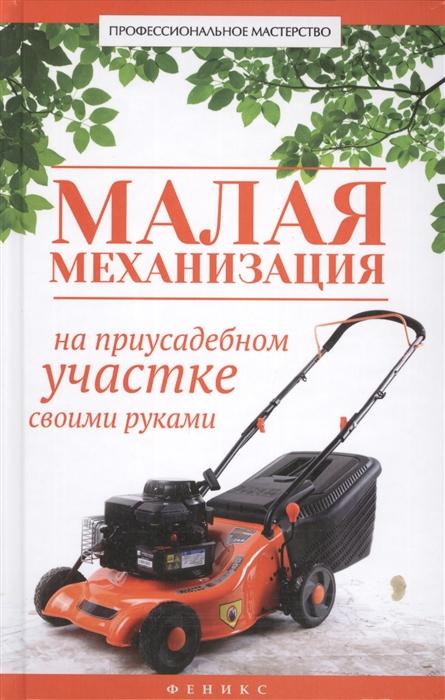 купить Котельников В. Малая механизация на приусадебном участке своими руками по цене 275 рублей