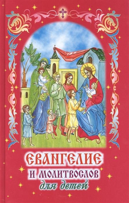 Чугунов В. Евангелие и молитвослов для детей чугунов в а евангелие и молитвослов для детей
