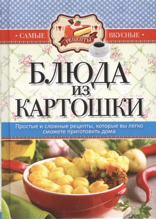 Кашин С. (сост.) Блюда из картошки кашин с сост умная пасека разумное ведение хозяйства