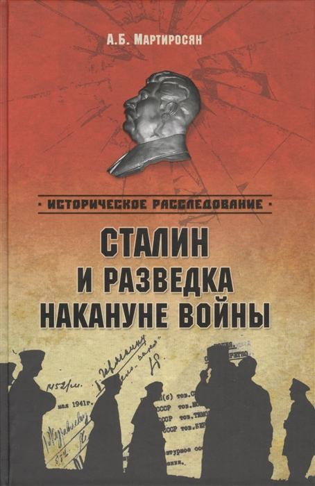Мартиросян А. Сталин и разведка накануне войны мартиросян арсен беникович сталин и разведка накануне войны