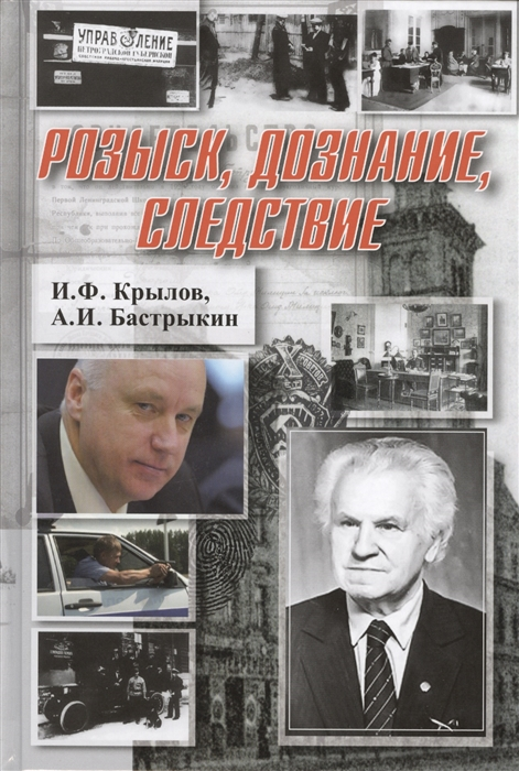 Крылов И., Бастрыкин А. Розыск дознание следствие идет розыск