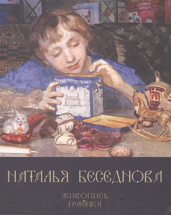 Погодин В. Наталья Беседнова Живопись Графика цена
