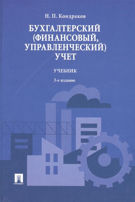 все цены на Кондраков Н. Бухгалтерский финансовый управленческий учет Учебник Третье издание переработанное и дополненное онлайн