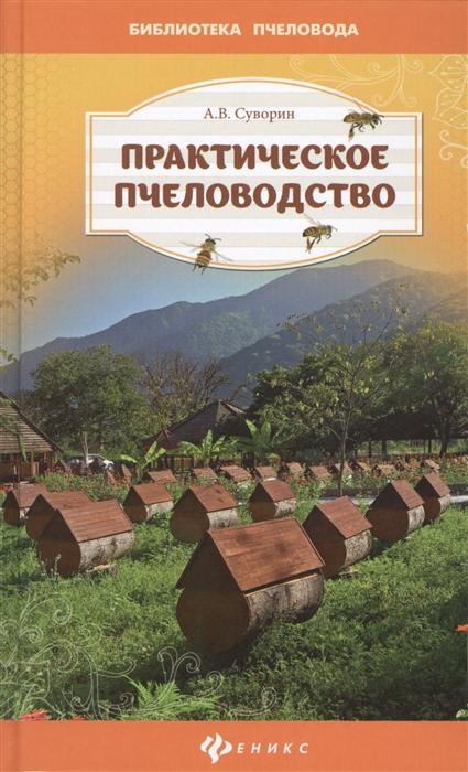Практическое пчеловодство Теория и опыт