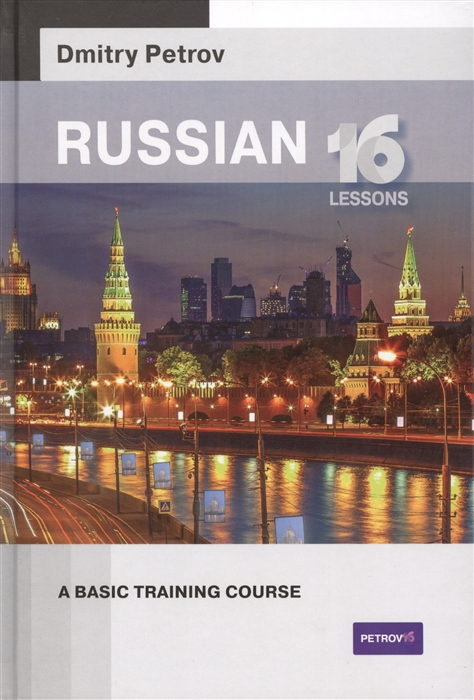 Petrov D. Russian 16 lessons A basic training course