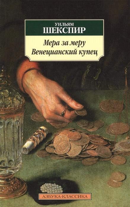 Шекспир У. Мера за меру Венецианский купец