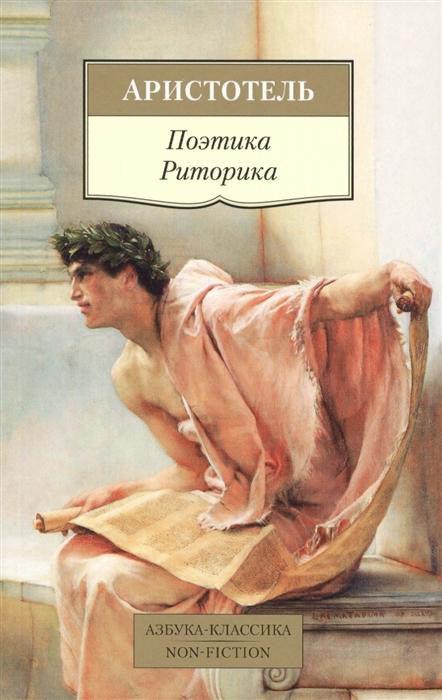 цена Аристотель Поэтика Риторика