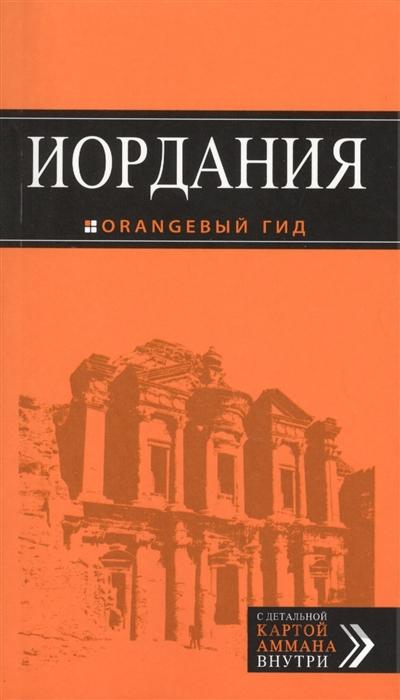 Логвинова Н. Иордания наталья логвинова паттайя путеводитель