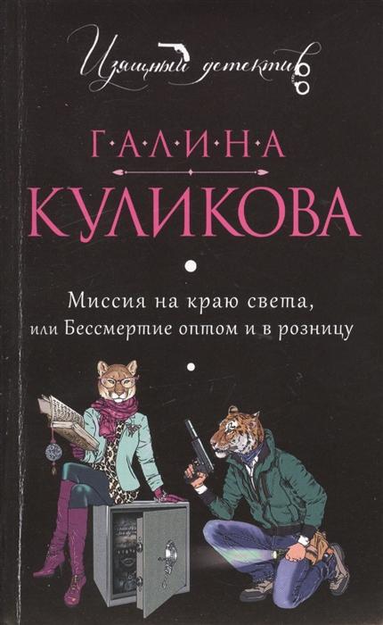 Куликова Г. Миссия на краю света или Бессмертие оптом и в розницу