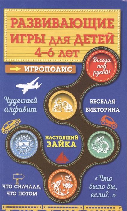 Парфенова И. Развивающие игры для детей 4-6 лет развивающие игры для 4 х лет