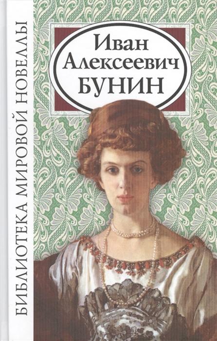 Бунин И. Иван Алексеевич Бунин иван алексеевич бунин сборник новелл