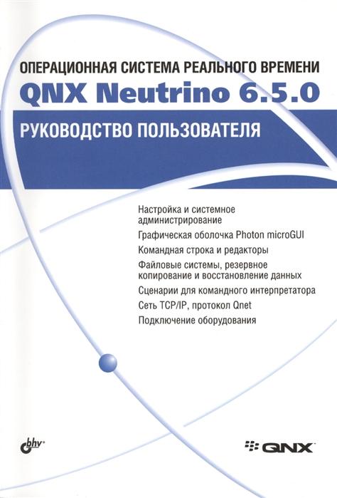 Кондукова Е. (ред.) Операционная система реального времени QNX Neutrino 6 5 0 Руководство пользователя