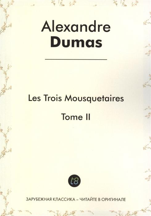 Dumas A. Les Trois Mousquetaires Tome II Roman d aventures en francais 1844 Три мушкетера Том II Приключенческий роман на французском языке dumas a memoires d un maitre d armes