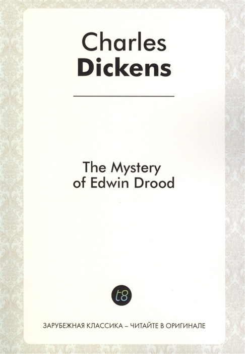 Dickens Ch. The Mistery of Edwin Drood A Novel in English 1870 Тайна Эдвина Друда Роман на английском языке