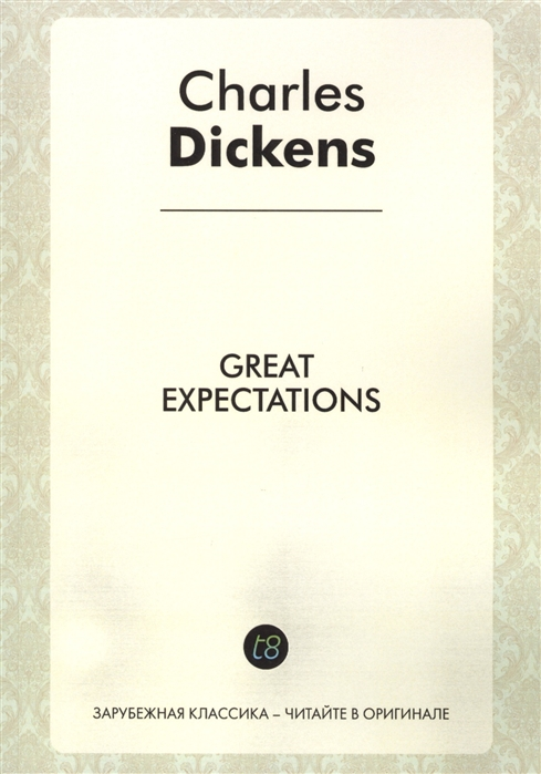 Dickens Ch. Great Expectations A Novel in English 1861 Большие надежды Роман на английском языке poe e eureka a prose poem in english эврика поэиа в прозе на английском языке