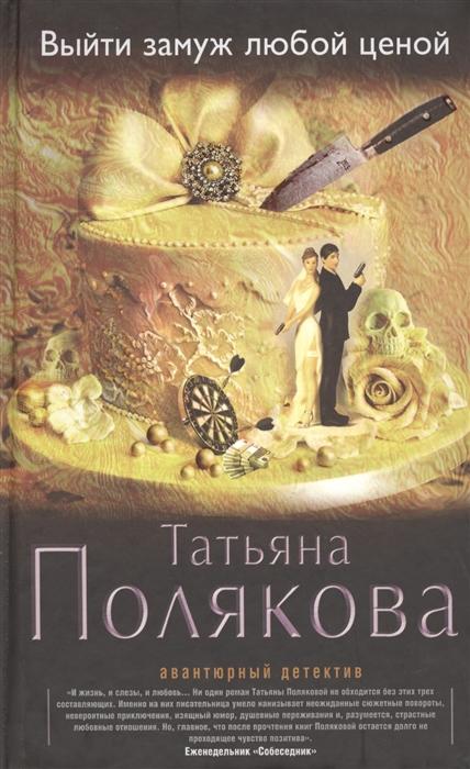 цена на Полякова Т. Выйти замуж любой ценой