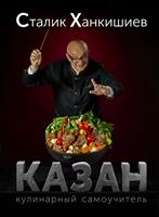 Казан. Кулинарный самоучитель