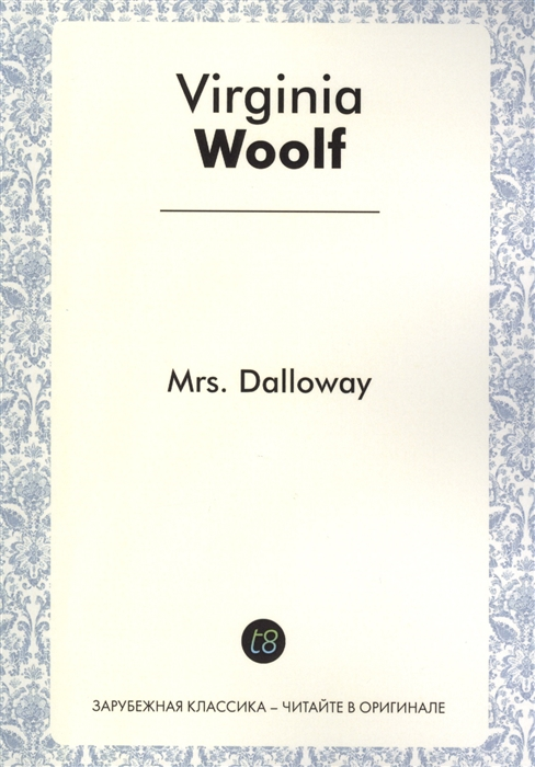 Woolf W. Mrs Dalloway A Novel in English 1925 Миссис Дэллоуэй w h 1871 1940 davies a weak woman a novel