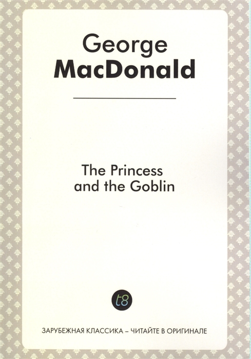 The Princess and The Goblin A Novel for Children in English 1871 Принцесса и гоблин