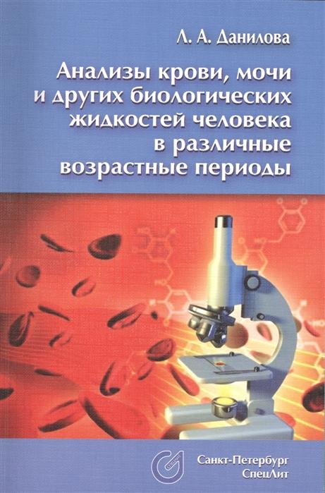 Данилова Л. Анализы крови мочи и других биологических жидкостей человека в различные возрастные периоды ю в наточин анализы крови и мочи в клинической диагностике справочник педиатра