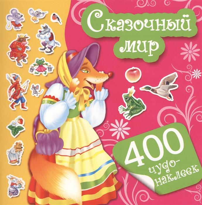 цена Сказочный мир 400 чудо-наклеек Сказочный мир 400 чудо-наклеек