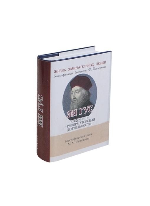 Филиппов М. Ян Гус Его жизнь и реформаторская деятельность Биографический очерк миниатюрное издание