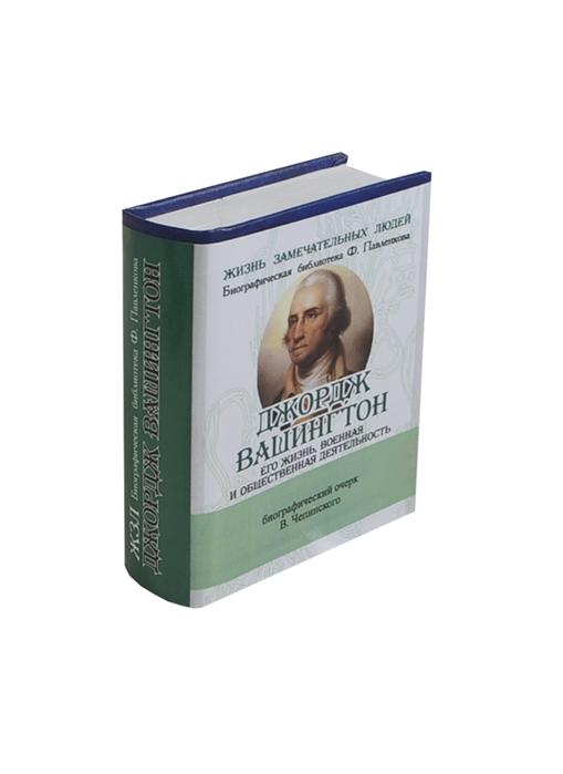 Чепинский В. Джордж Вашингтон Его жизнь военная и общественная деятельность Биографический очерк миниатюрное издание