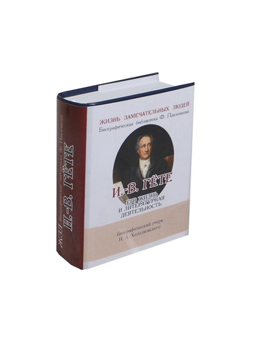Холодковский Н. И -В Гете Его жизнь и литературная деятельность Биографический очерк миниатюрное издание цена