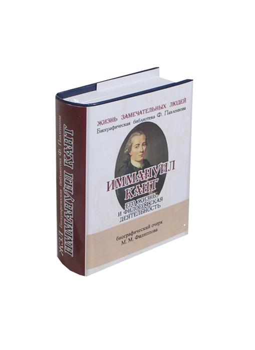 купить Филиппов М. Иммануил Кант Его жизнь и философская деятельность Биографический очерк миниатюрное издание онлайн