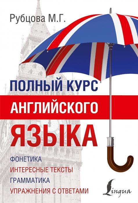 Рубцова М. Полный курс английского языка
