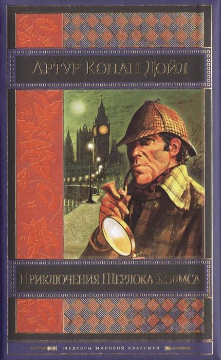 Дойл А. Приключения Шерлока Холмса