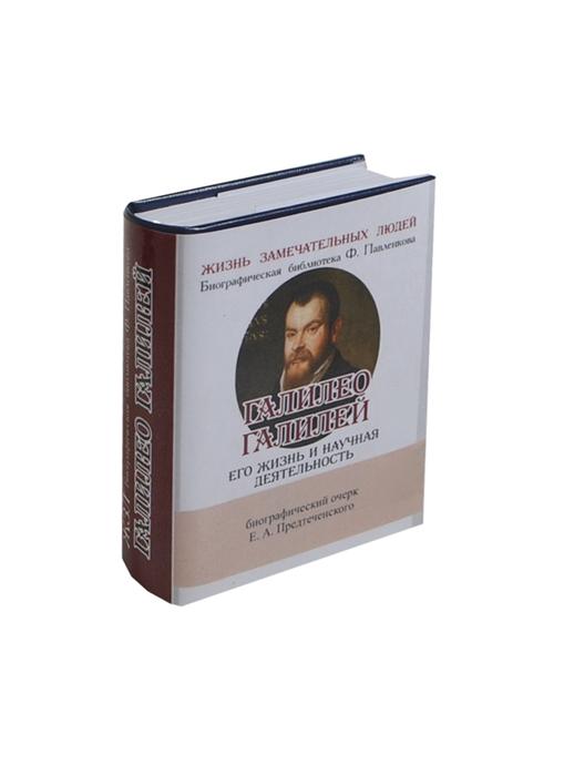 Фото - Предтеченский Е. Галилео Галилей Его жизнь и научная деятельность Биографический очерк миниатюрное издание в фаусек к линней его жизнь и научная деятельность