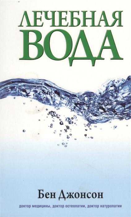 Джонсон Б. Лечебная вода