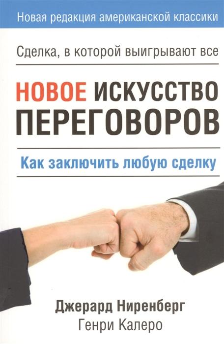 цены Ниренберг Дж., Калеро Г. Новое искусство переговоров