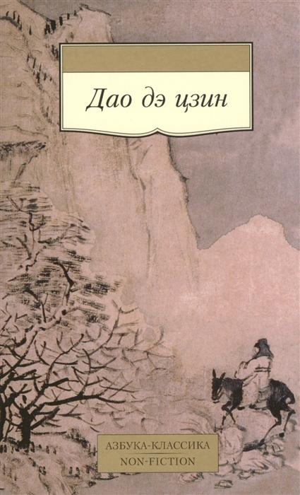 Лао Цзы Дао дэ цзин лао цзы дао дэ цзин миниатюра isbn 978 5 904302 55 9