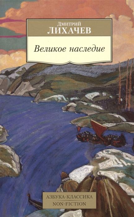 Лихачев Д. Великое наследие Классические произведения литературы Древней Руси недорого
