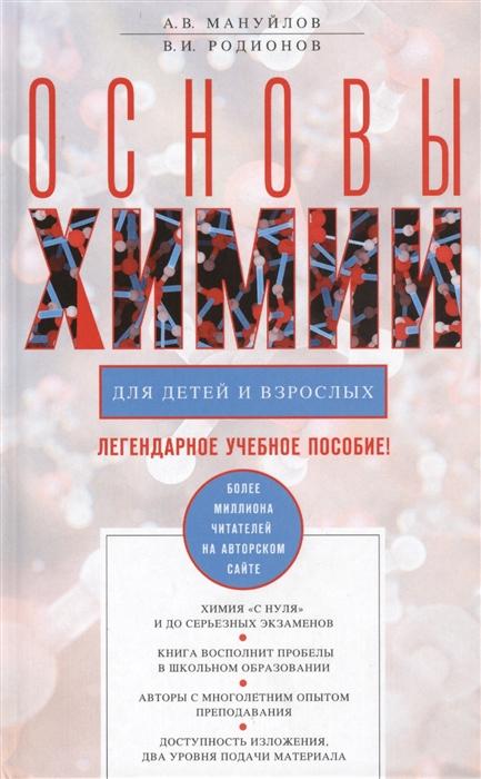 Мануйлов А., Родионов В. Основы химии для детей и взрослых