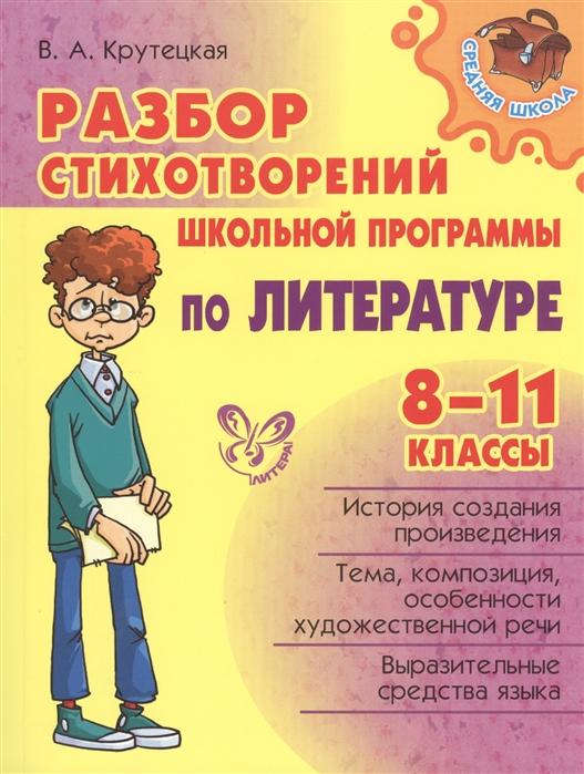 Разбор стихотворений школьной программы по литературе 8-11 классы