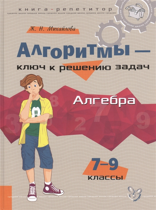 Михайлова Ж. Алгоритмы - ключ к решению задач Алгебра 7-9 классы михайлова жанна николаевна алгоритмы ключ к решению задач математика 5 6 классы